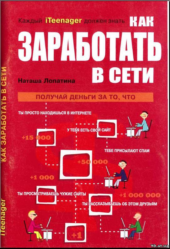 Заработать в интернете книга скачать